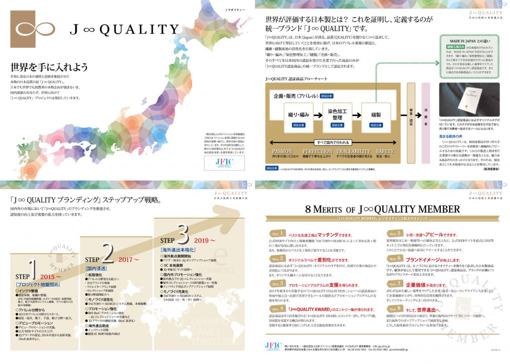 jquality_project-explanation-3